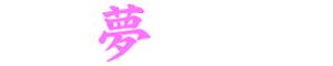 長野県上田市|信州夢ばらの里|いちご・ぶどう狩り